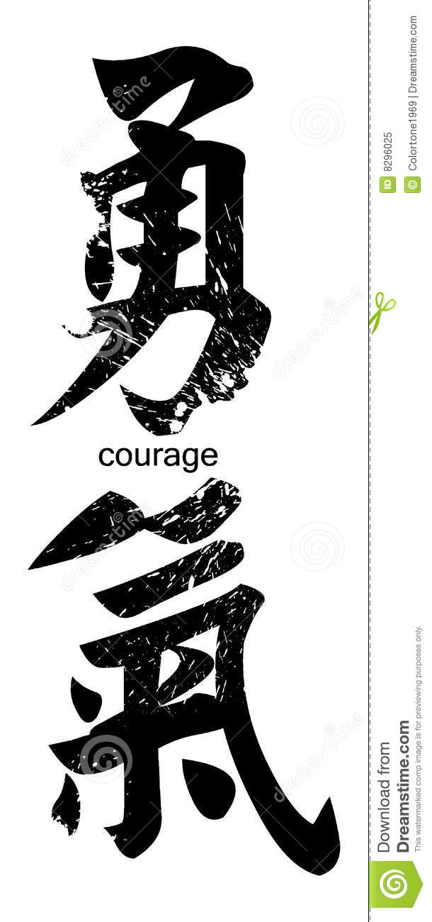 Chinese Character Stock Illustration Illustration Of Courage 8296025