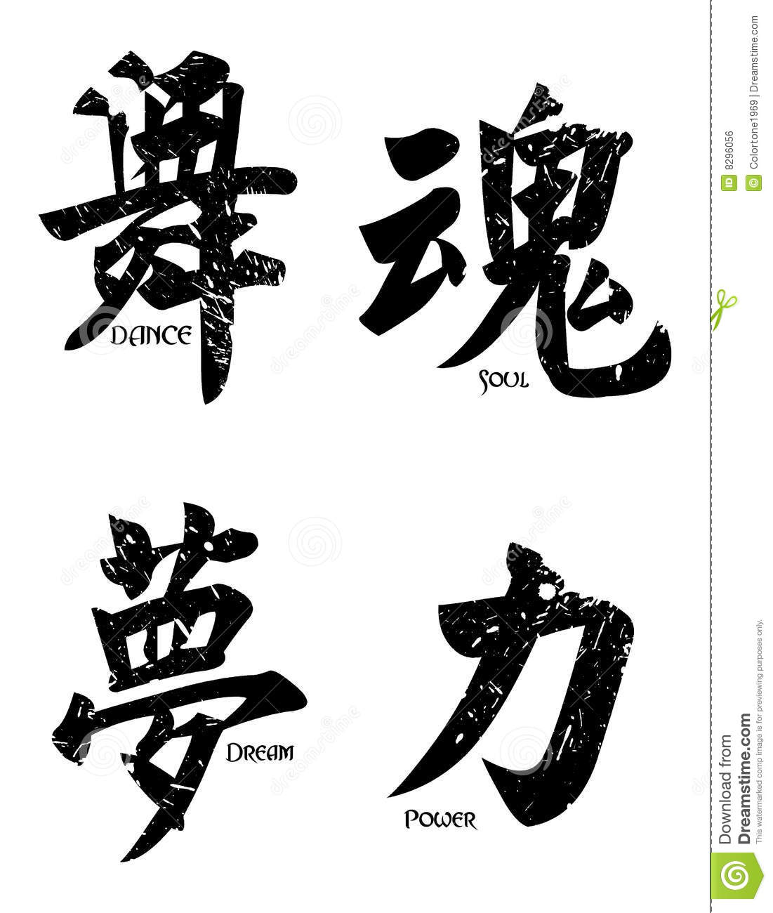 Chinese Symbol Of Courage