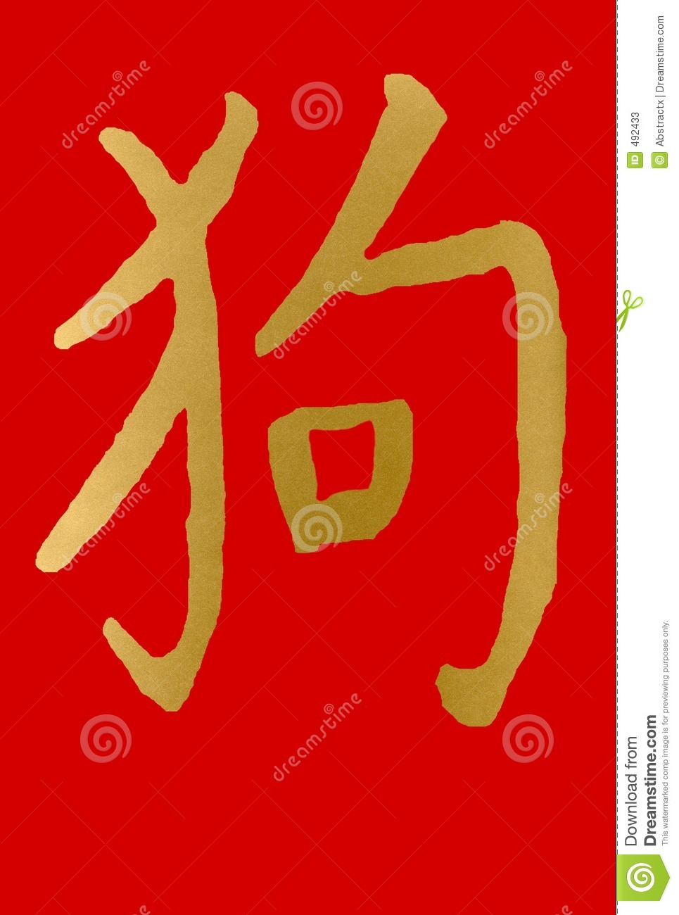 Chinese character for dog stock image image of metal fido 492433 chinese character for dog biocorpaavc
