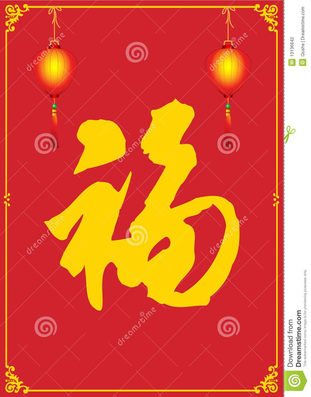 Chinese Character Fu Stock Vector Illustration Of Ancient 13136642