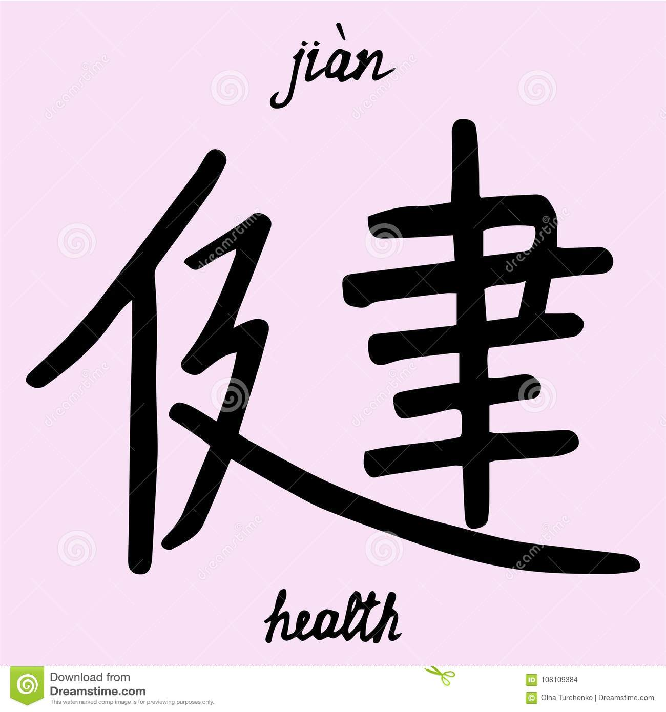 Chinese character health with translation into english stock chinese character health with translation into english biocorpaavc Gallery