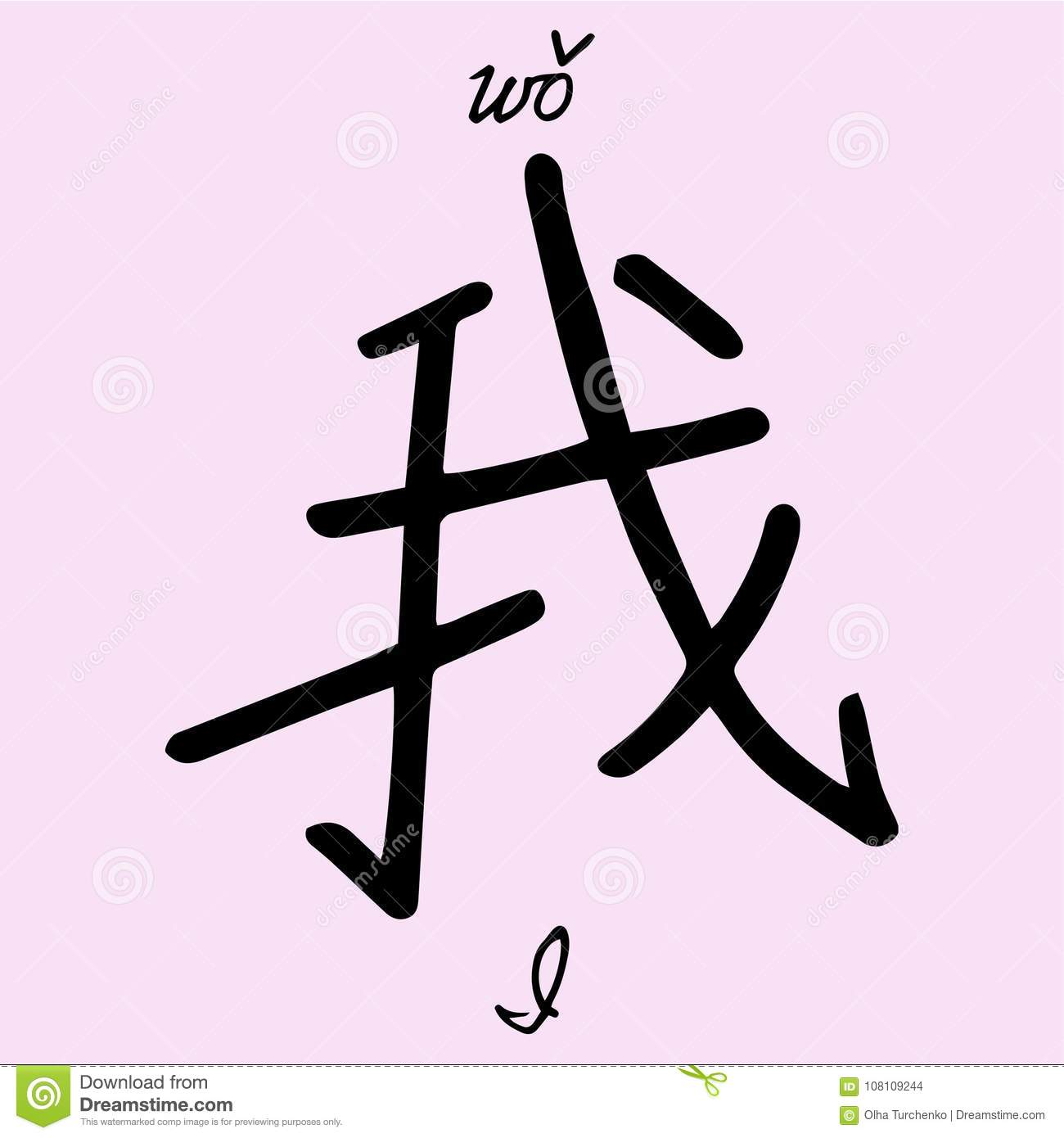 Chinese Character I With Translation Into English Stock Vector
