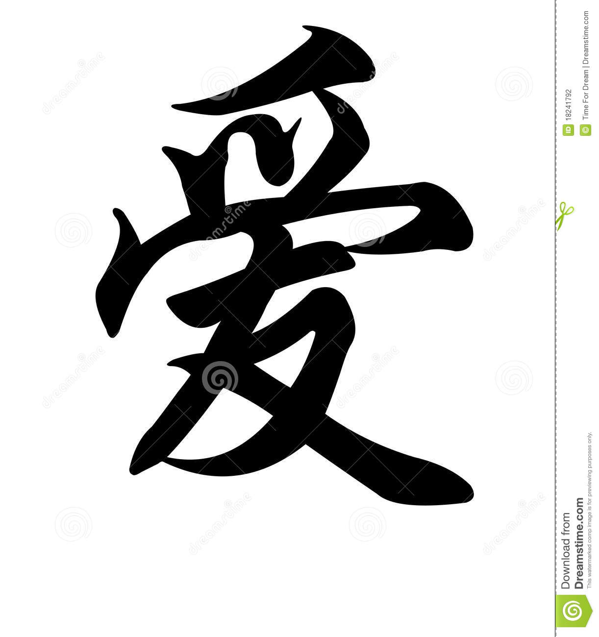 Chinese Character Love Stock Vector Illustration Of Love 18241792