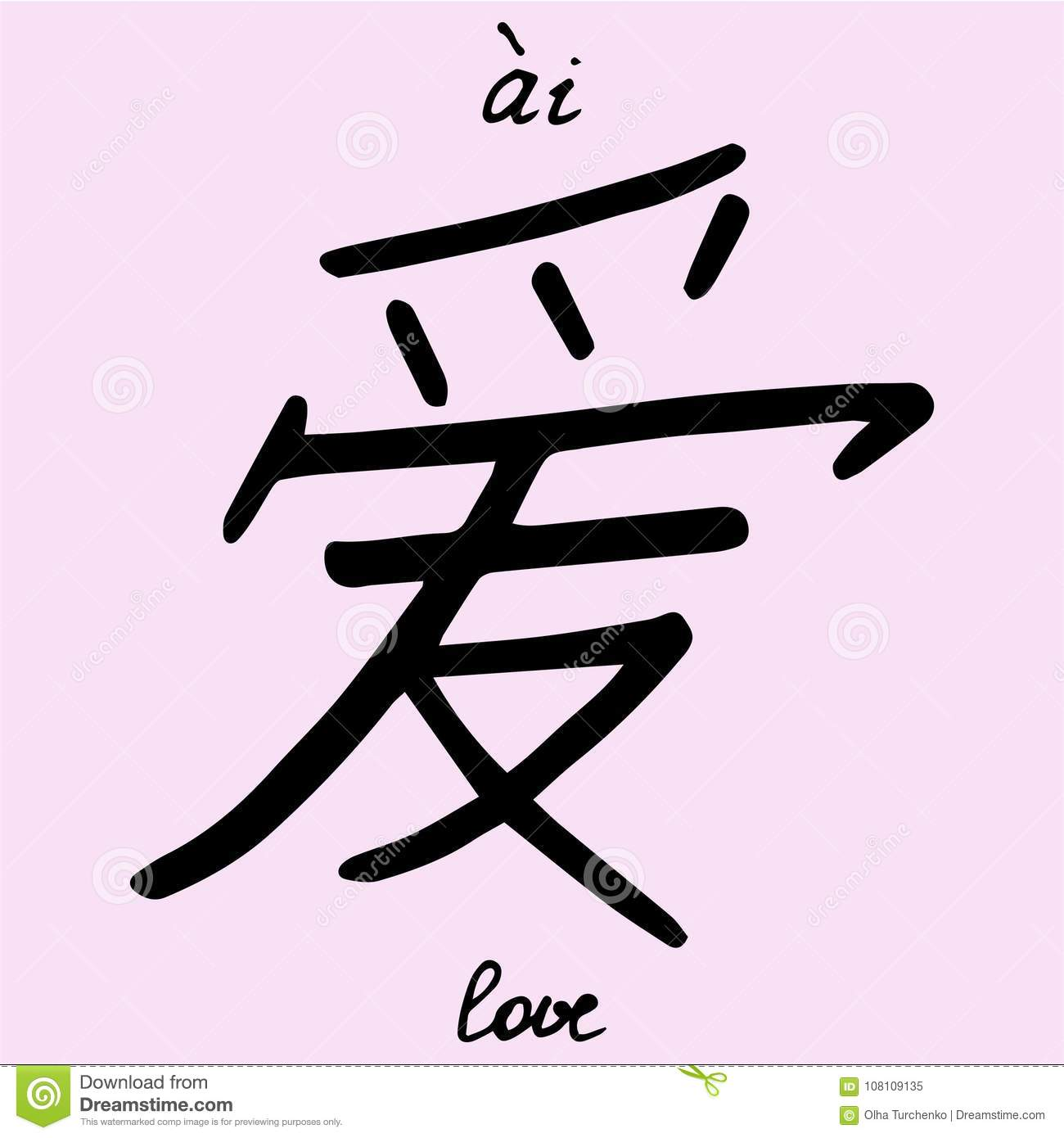 Chinese Character Love With Translation Into English Stock Vector