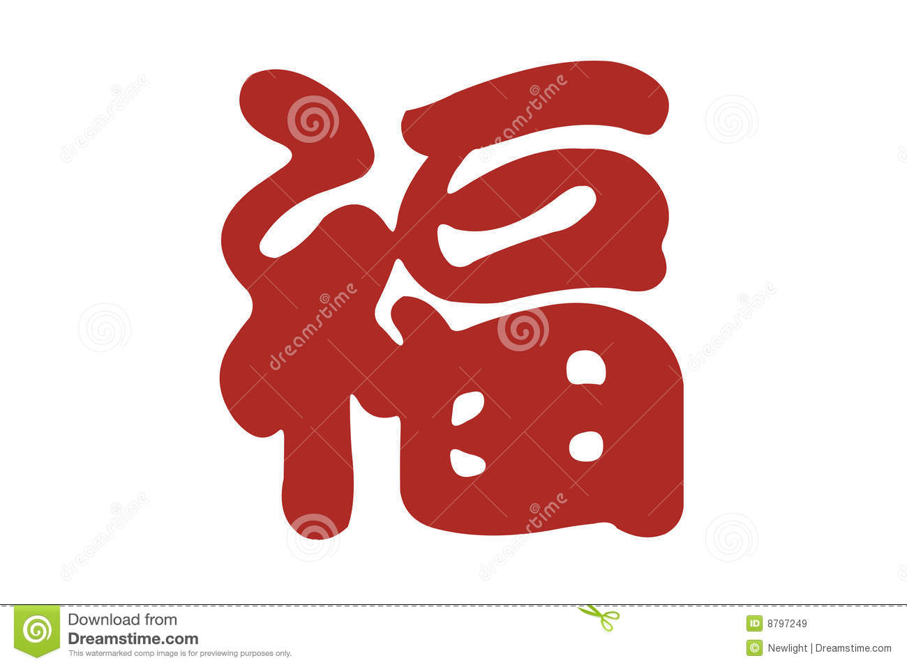 Chinese Character Luck Stock Image Image Of Happiness 8797249
