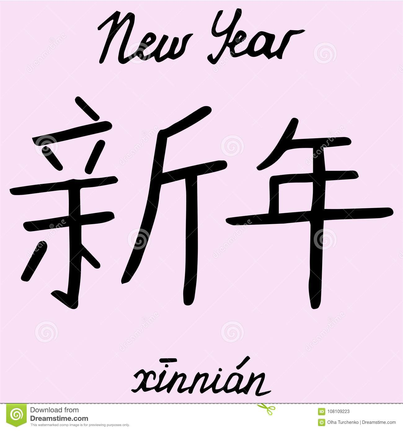 Chinese Character New Year With Translation Into English Stock