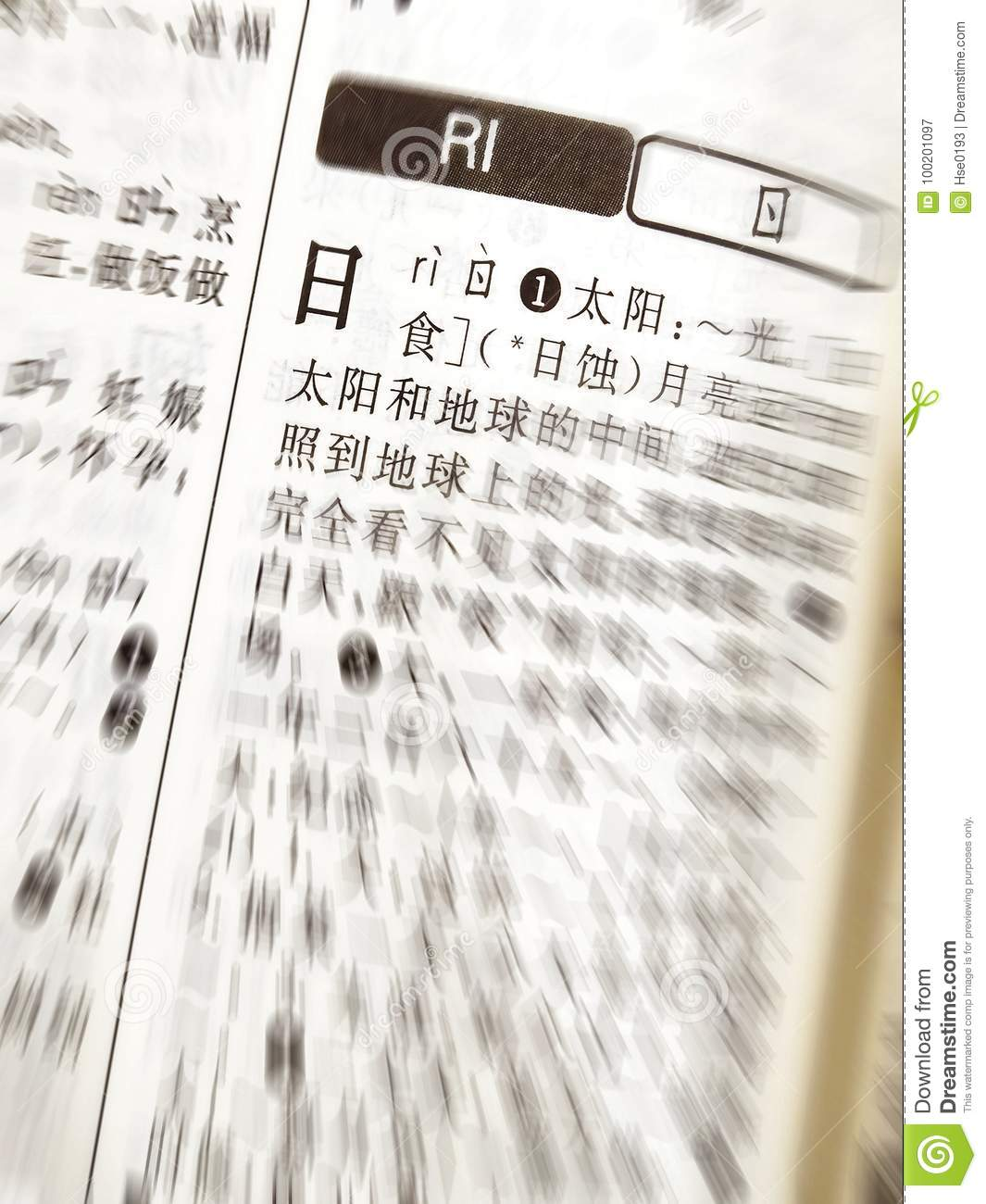 Chinese Character Ri(Sun), Definition Stock Image - Image of