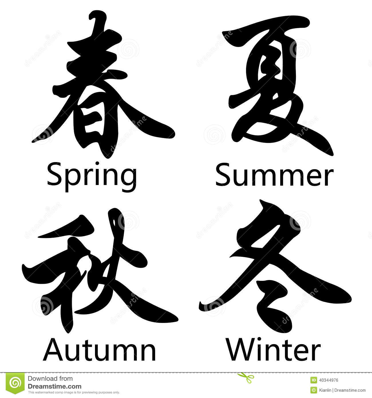Chinese character seasons stock illustration illustration of chinese character seasons biocorpaavc Images