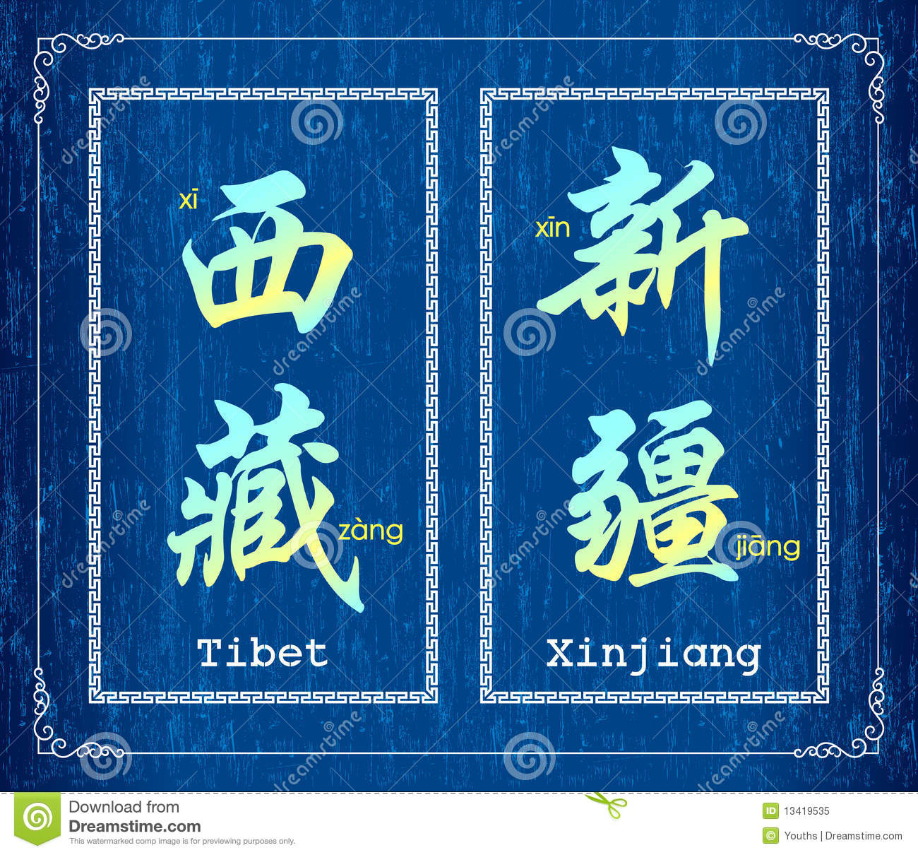 Chinese Character Symbol About China Stock Vector Illustration Of