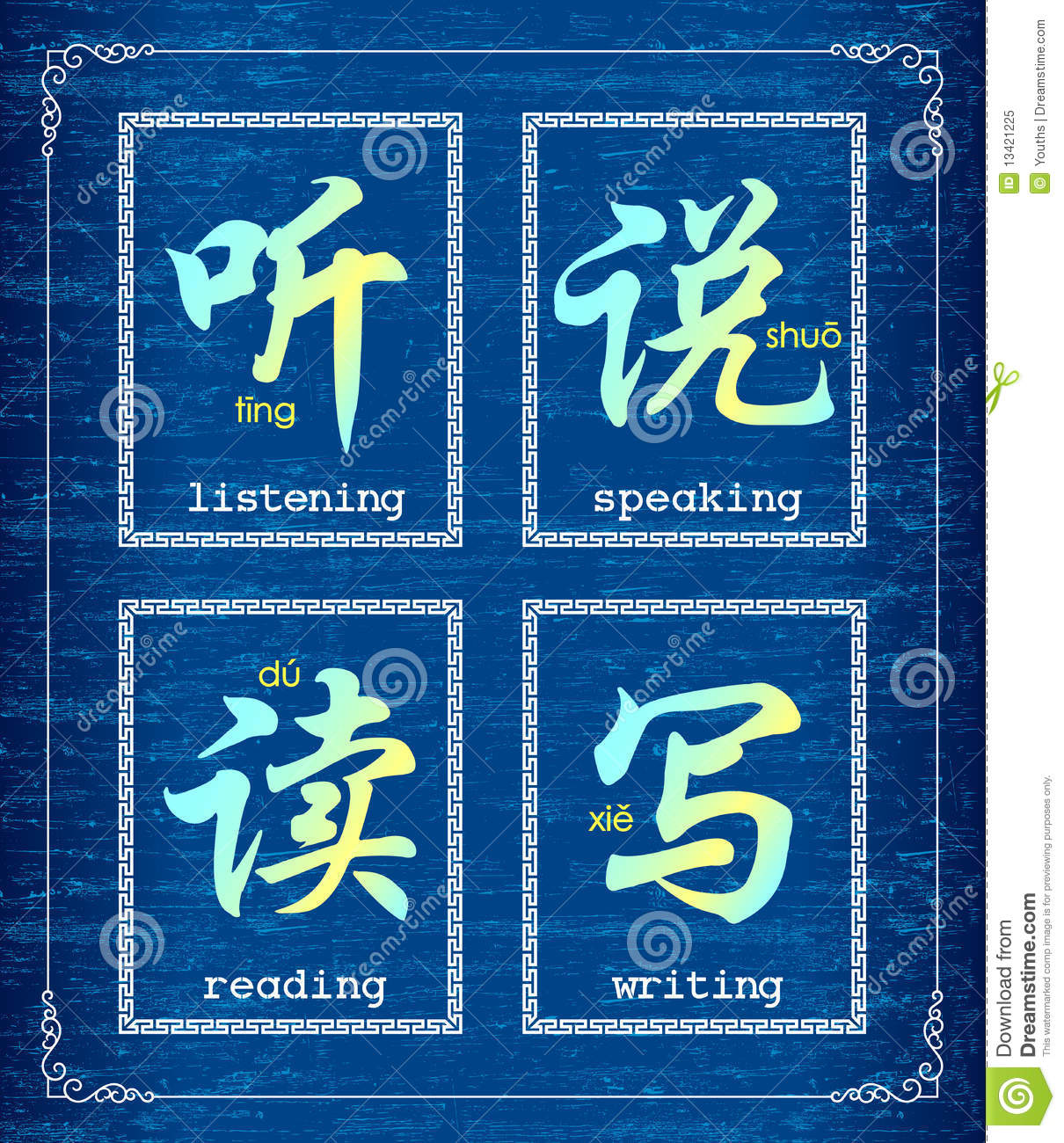 Chinese character symbol about Education
