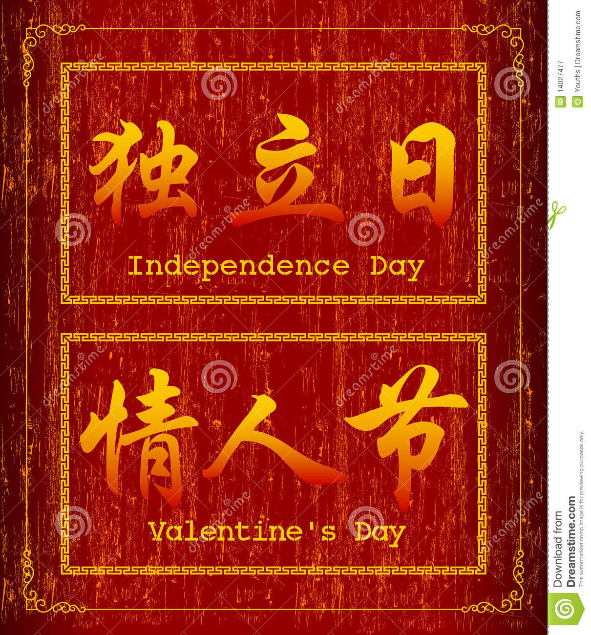 Vector Chinese Character Symbol About Independence Day Stock Vector