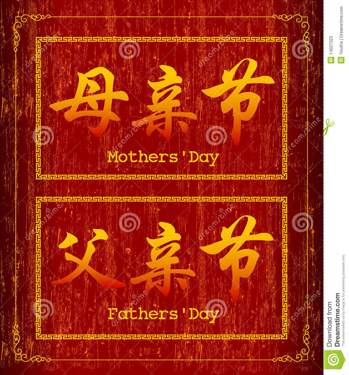 Vector chinese character symbol about mothers day stock vector vector chinese character symbol about mothers day buycottarizona