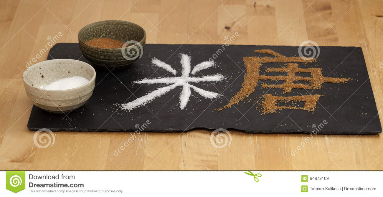 Chinese Character Sugar Stock Image Image Of Pattern 94878109