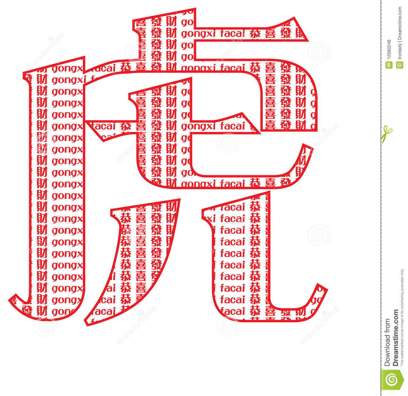 Chinese character tiger with new year greeting illustration 12580246 chinese character tiger with new year greeting m4hsunfo