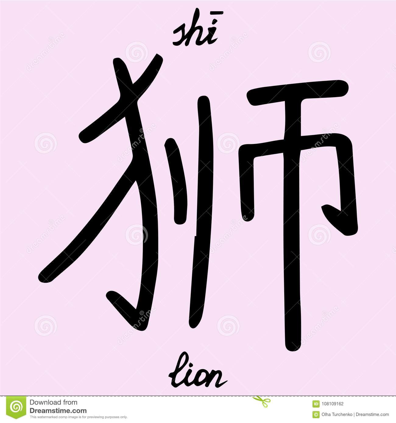 Chinese Character She With Translation Into English Stock Vector