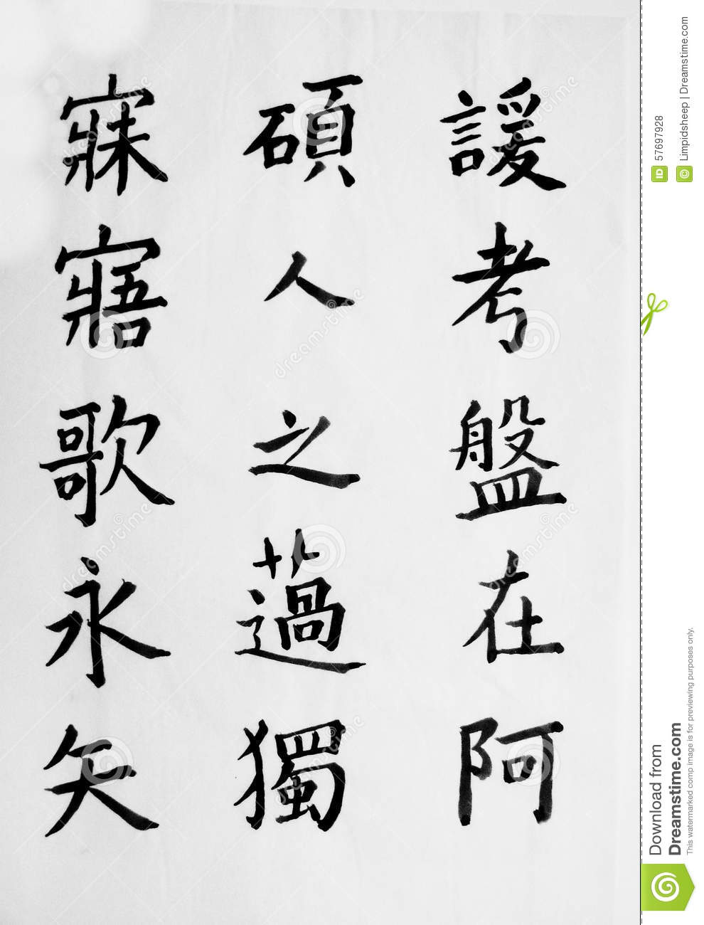 chinese writing wallpaper Chinese symbols sort by order items per page pages 1 2 3 4 5 next last peace chinese symbol wall quotes™ wall art decal starting at: $595.