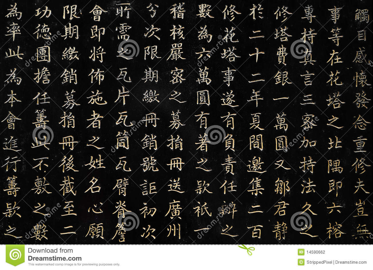 Chinese Characters Close-Up