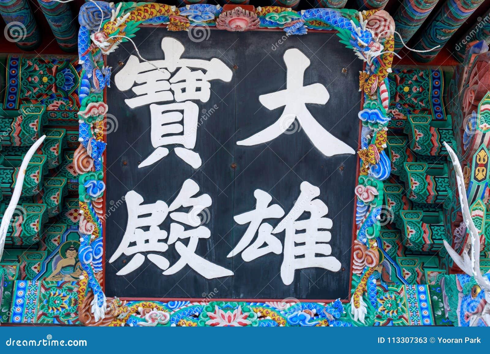 Chinese characters in Haedong Yonggungsa Temple, Busan