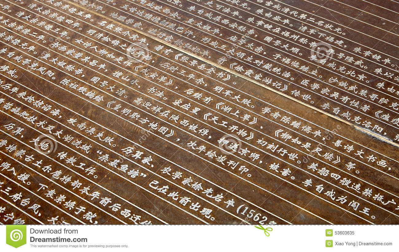 Chinese Simple characters on metal