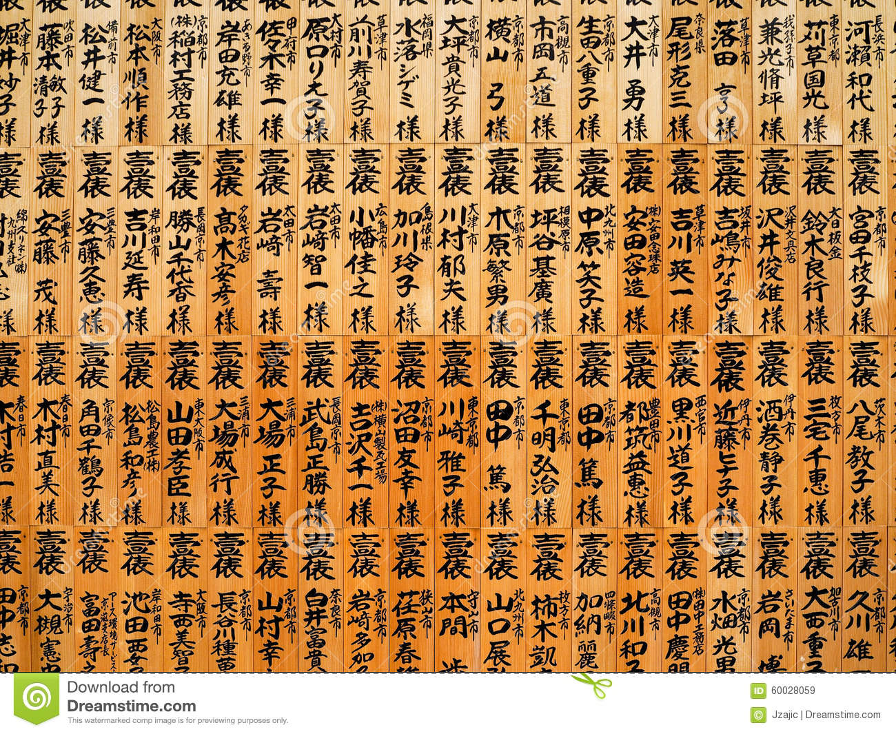 Chinese characters written on wood stock image image for Wood in chinese