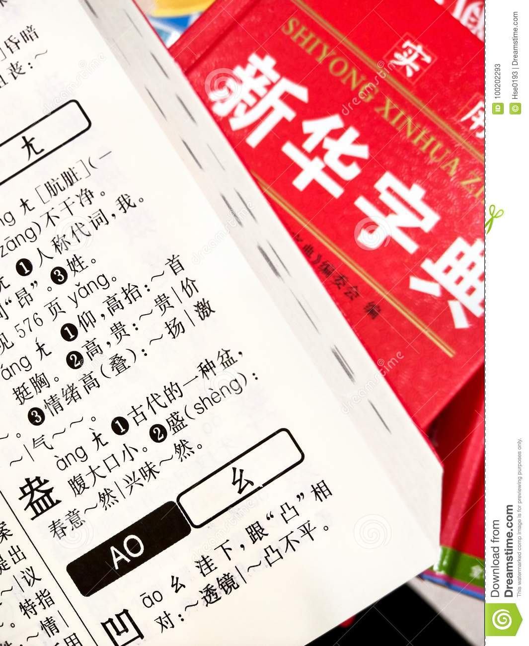 Chinese dictionary editorial stock photo  Image of reference