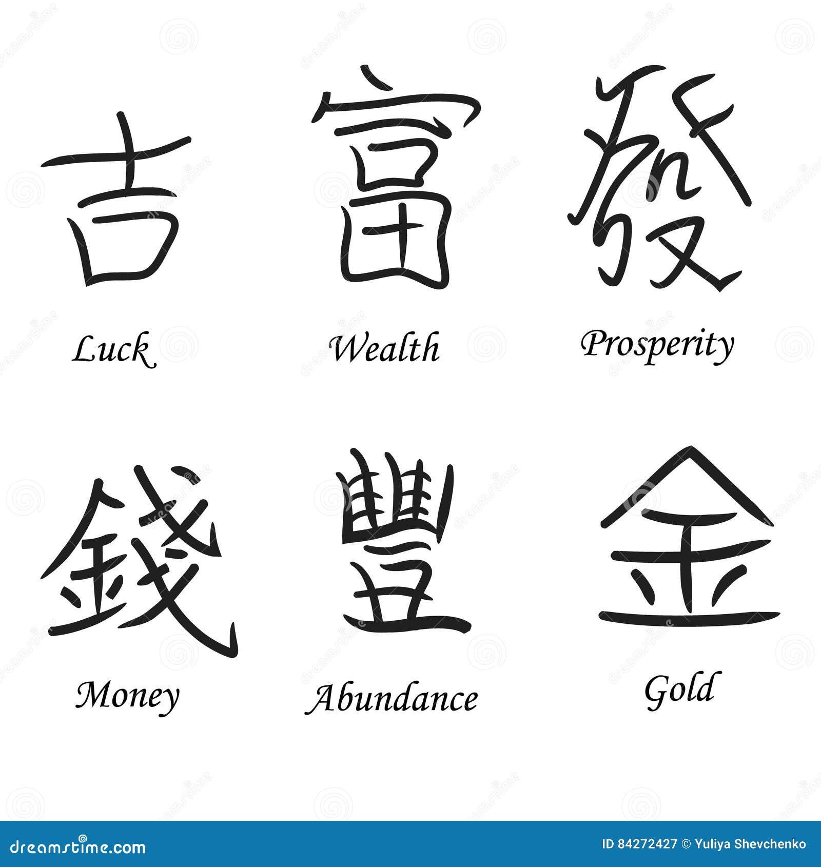 Hieroglyph of wealth and prosperity 27