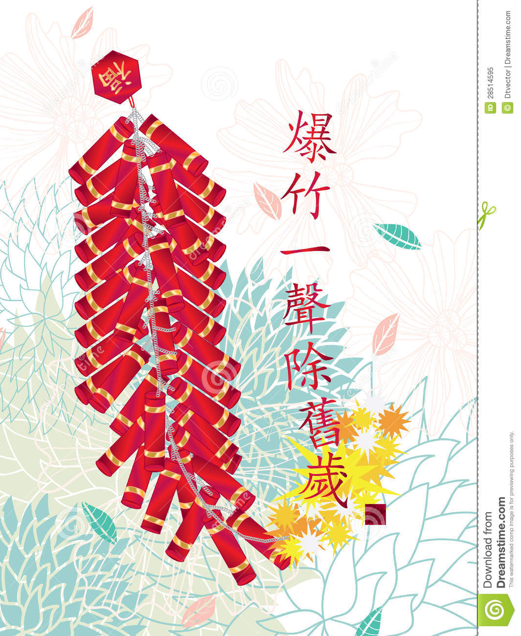 Chinese Fireworks Industry