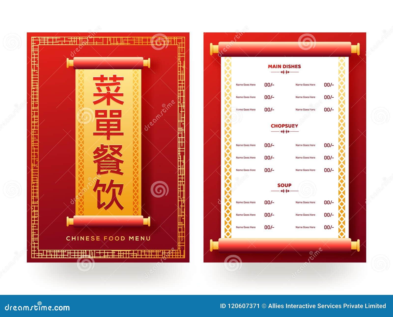 Chinese food menu card  stock illustration  Illustration of