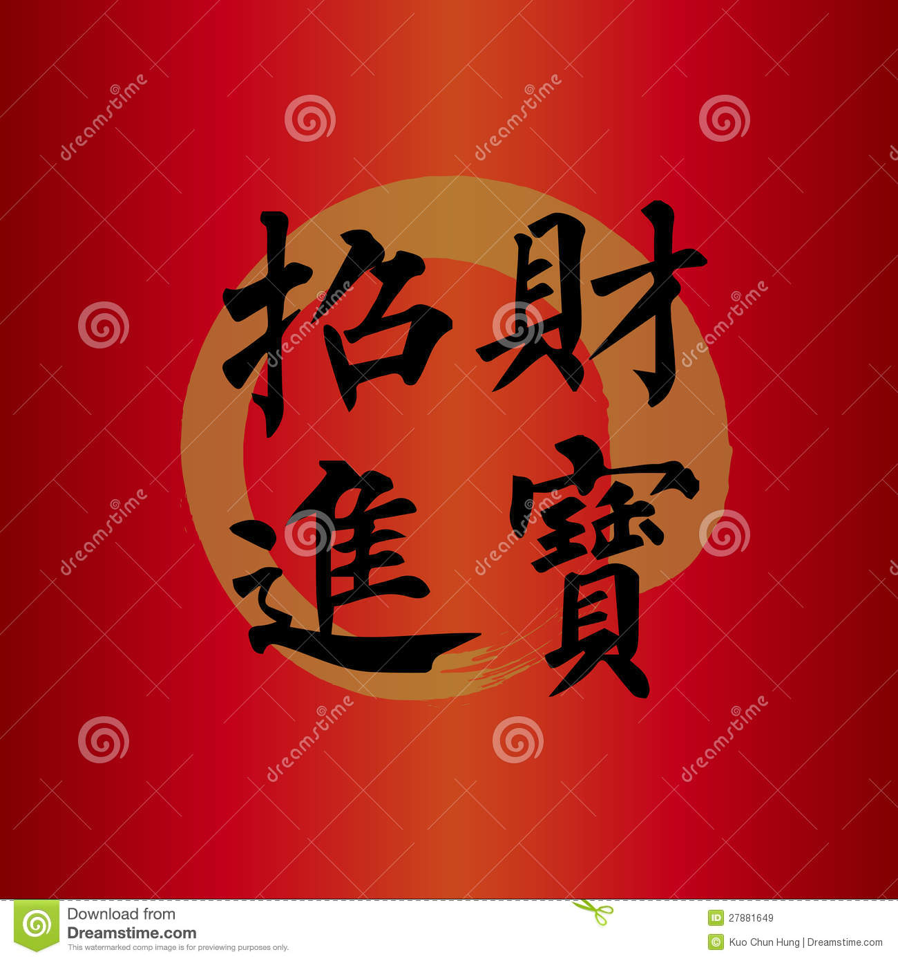 how to write good luck in chinese