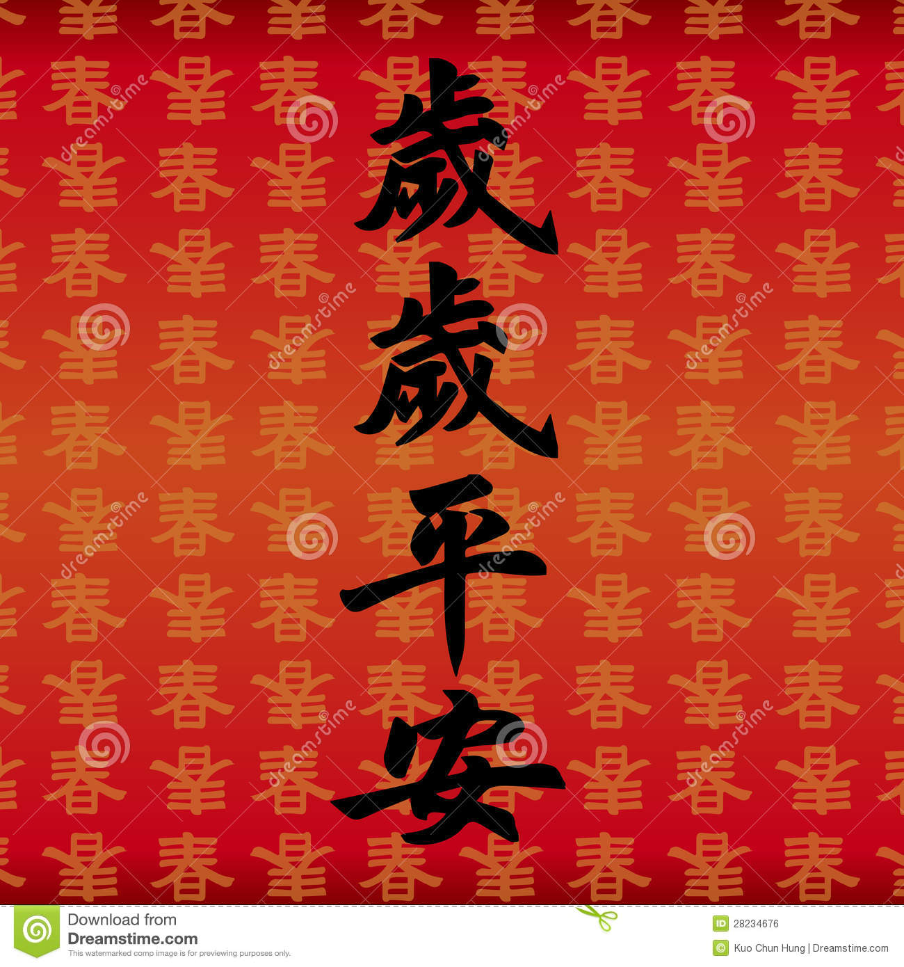 Chinese good luck symbols stock illustrations 137 chinese good chinese good luck symbols chinese character for good fortunechinese new year royalty free stock image biocorpaavc