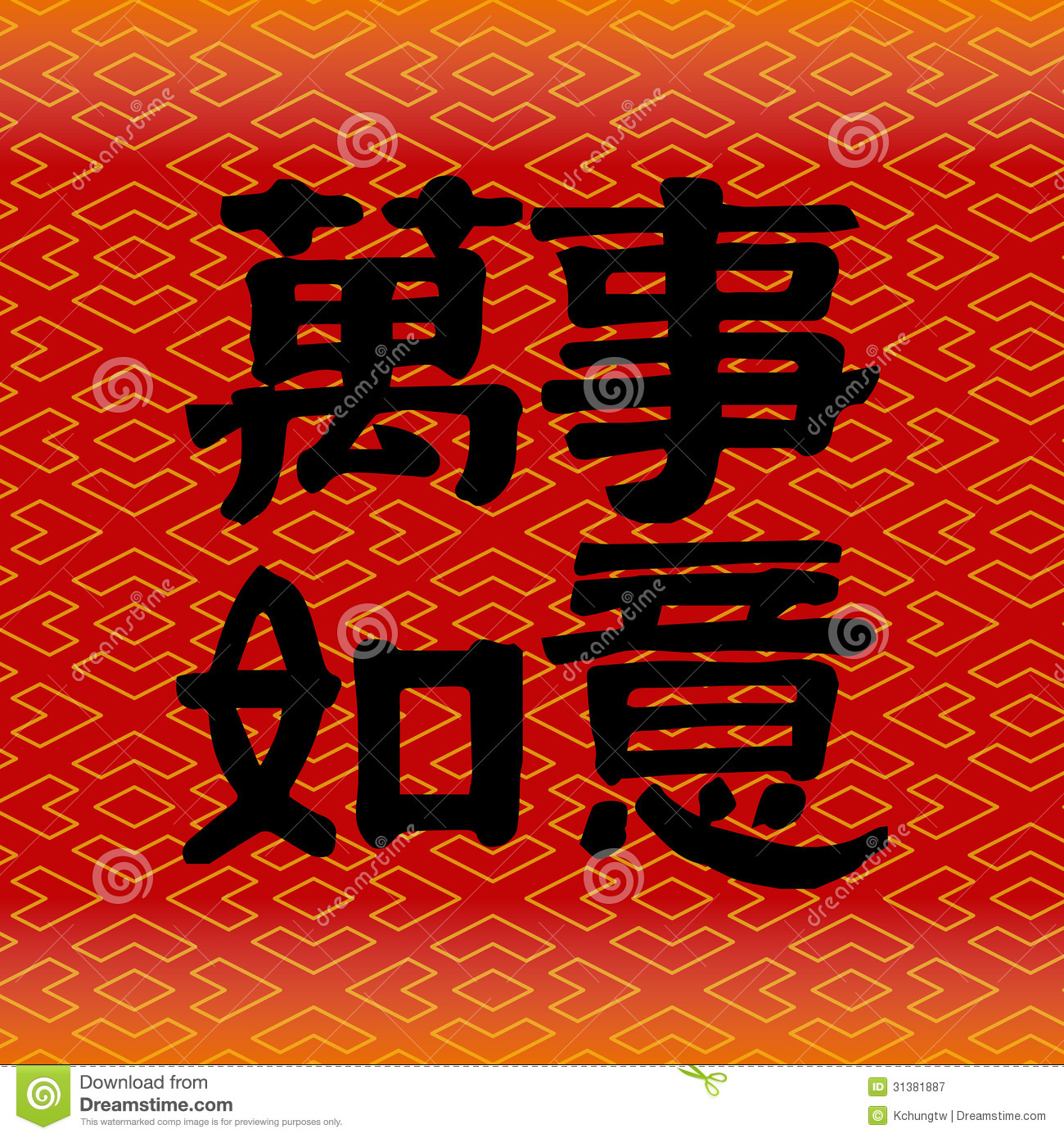 Chinese Good Luck Symbols Royalty Free Stock Photography ...