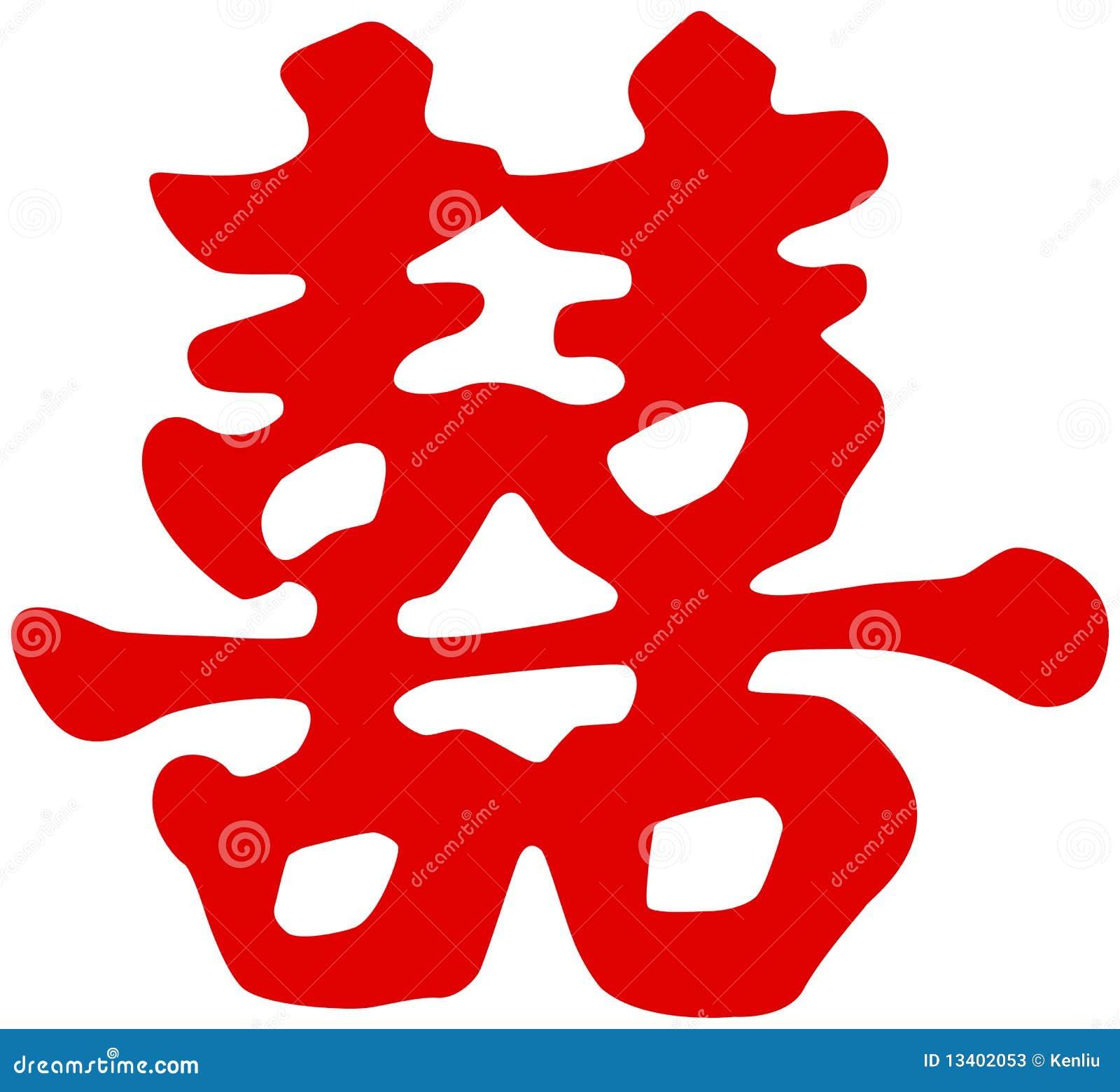Chinese Happiness Symbol Stock Vector Illustration Of Illustration