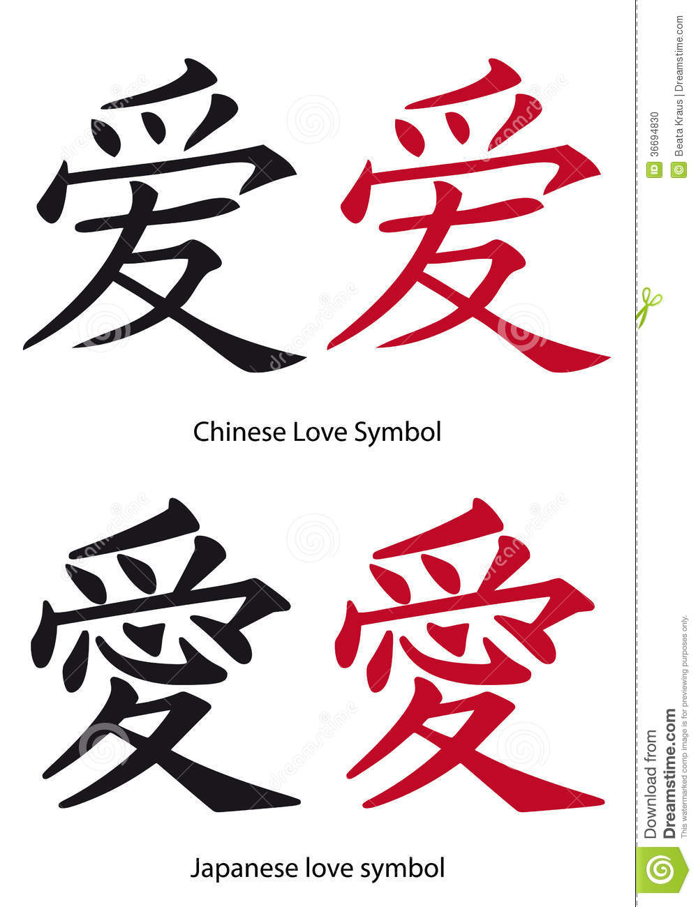 Chinese And Japanese Love Symbol Stock Illustration Illustration