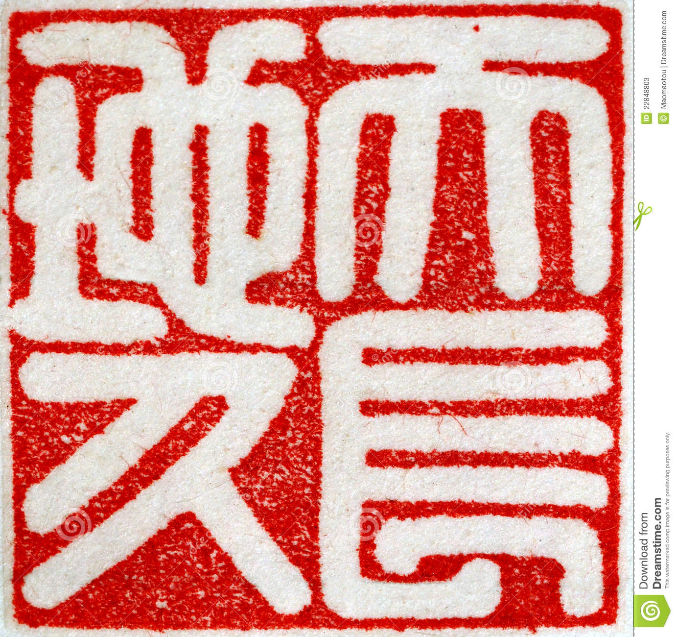 Chinese Lucky Saying Seal Together Forever Stock Image Image Of