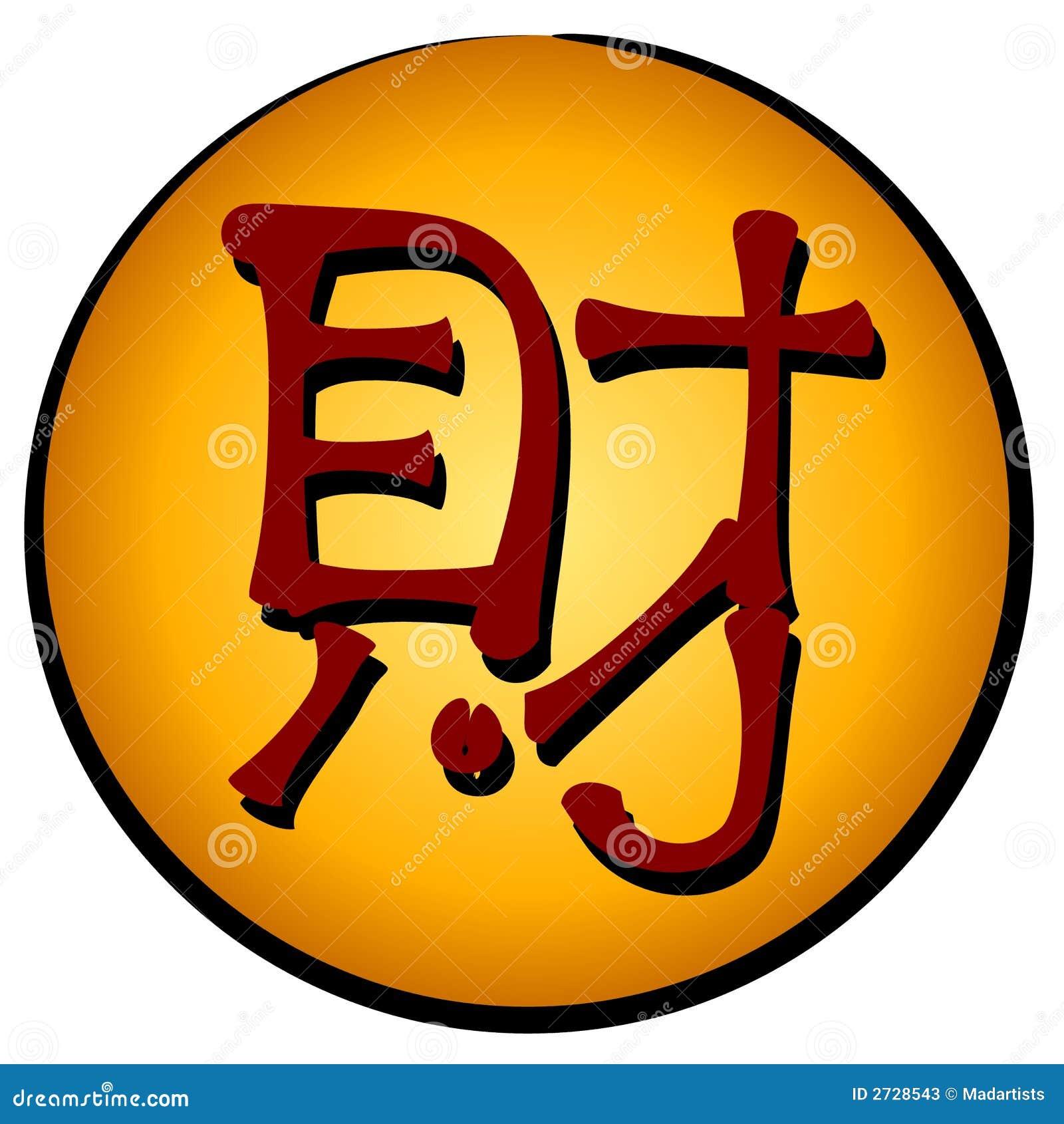 Chinese money symbol cai stock illustration illustration of chinese money symbol cai buycottarizona Images