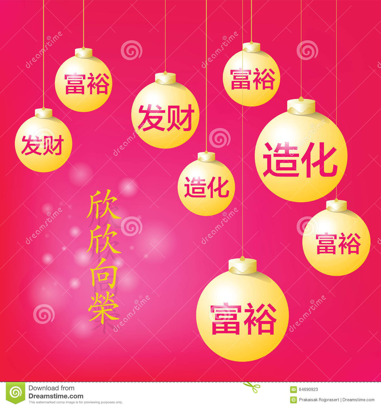 Chinese New Year Ball Have Greeting Message Stock Vector