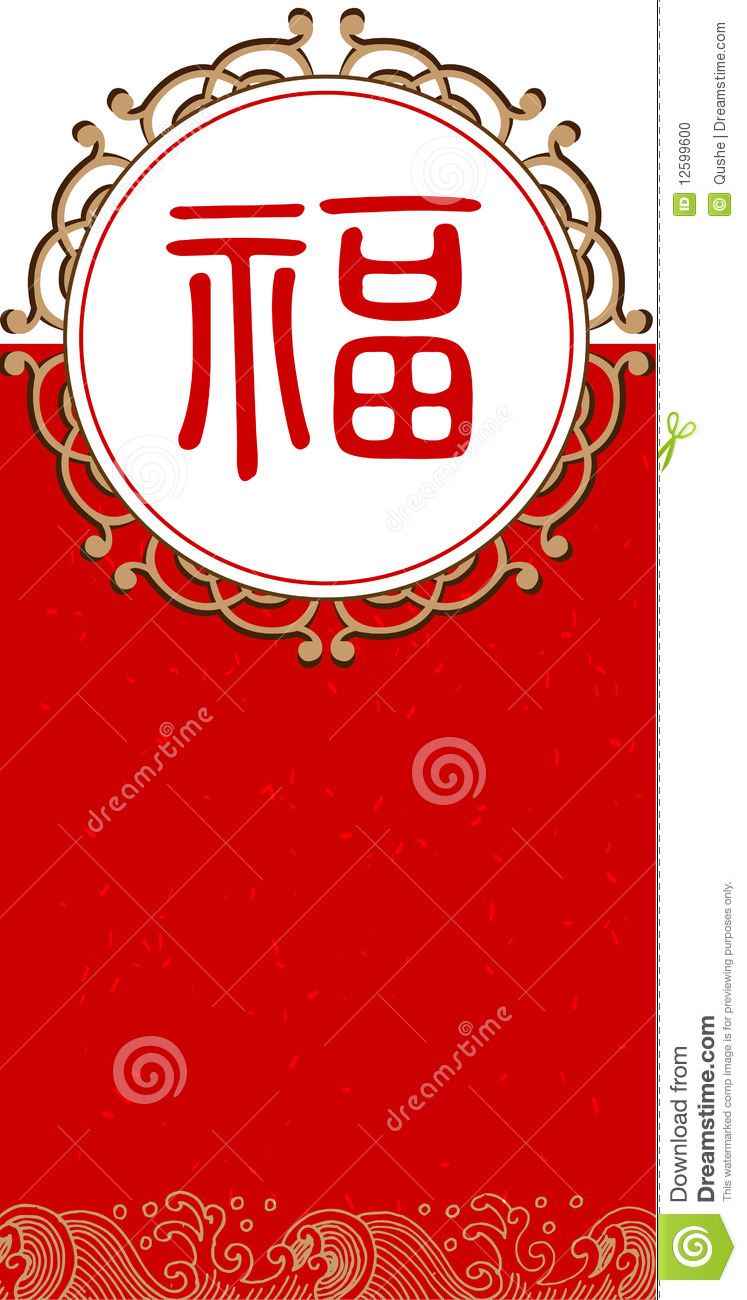 Chinese new year banner with chinese character for good fortune