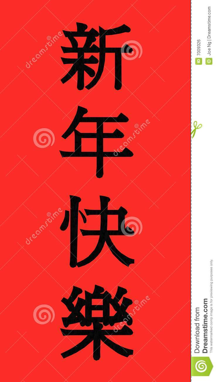 Chinese new year banner royalty free stock image