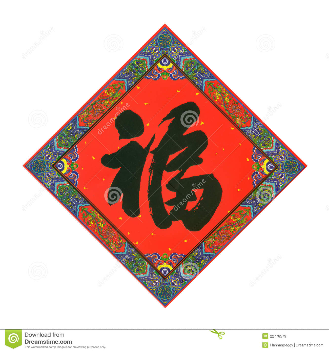 Chinese new year blessing stock image image of mandarin 22778579 chinese new year blessing kristyandbryce Choice Image
