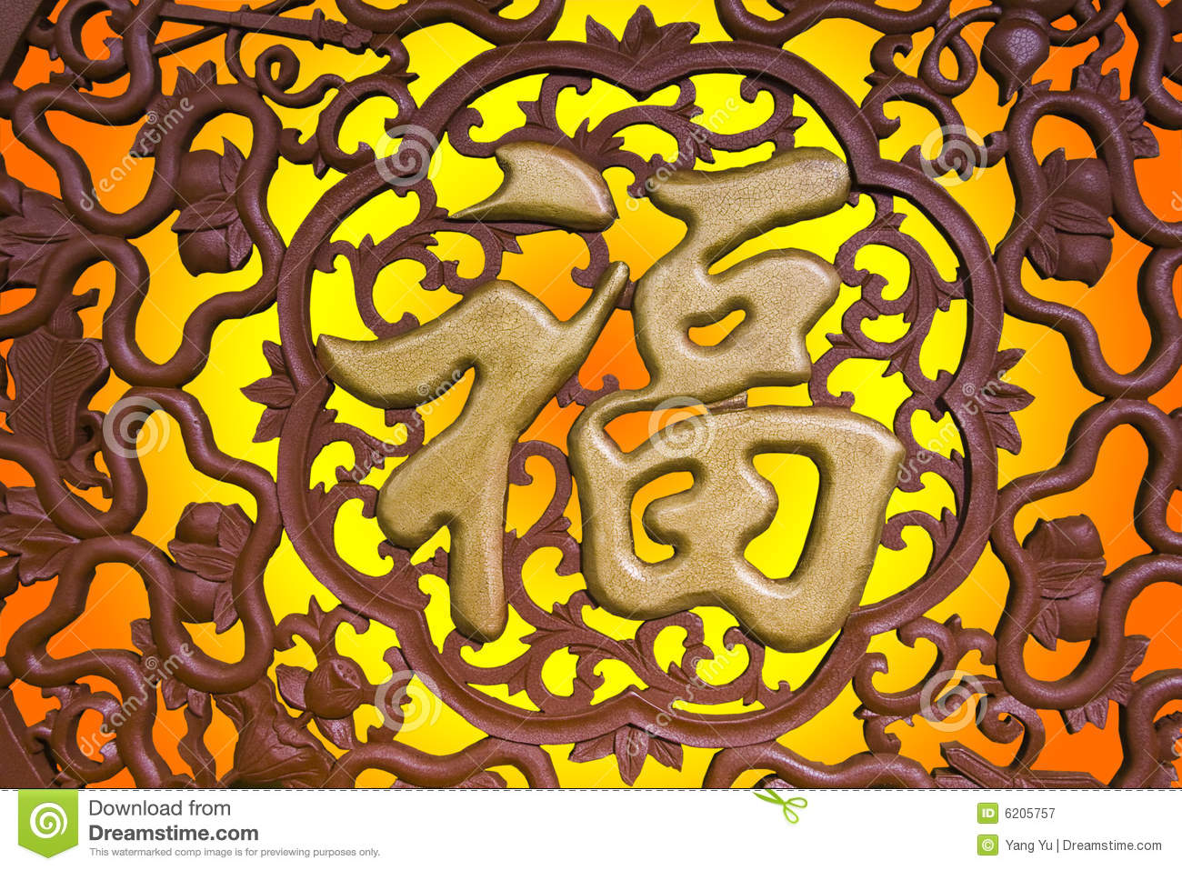 Chinese New Year Blessing Stock Image Image Of Ornamental 6205757