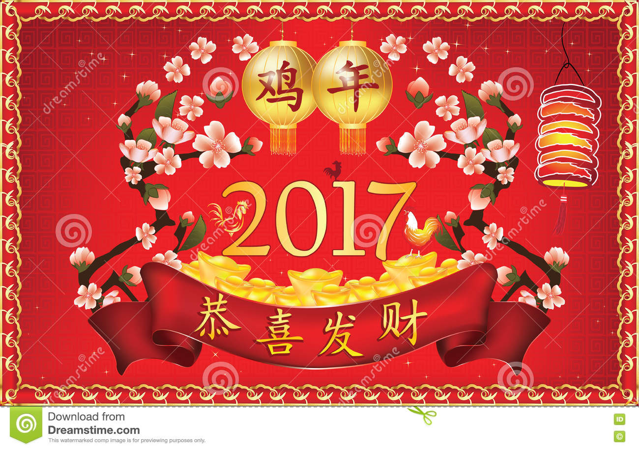 Chinese new year business greeting card 2017 stock photo image of chinese new year business greeting card 2017 m4hsunfo Gallery