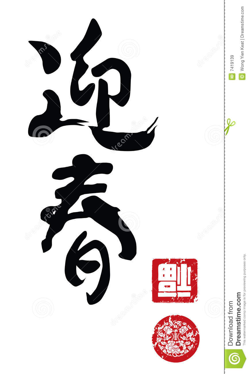 Chinese New Year Calligraphy Stock Vector Illustration