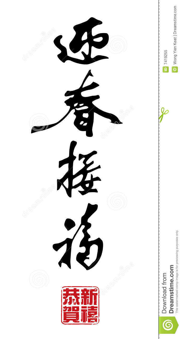 Chinese new year calligraphy royalty free stock photo