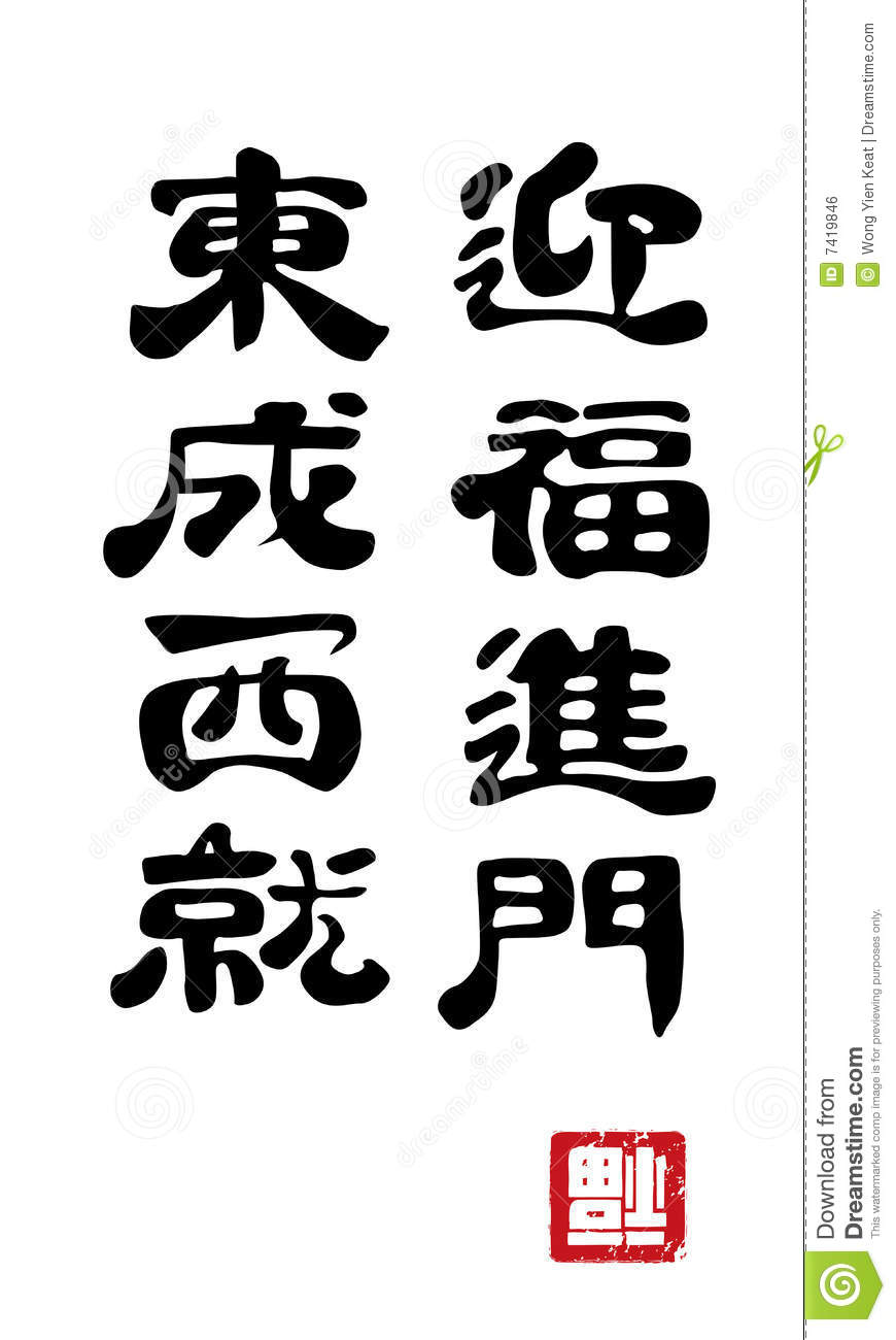 Chinese new year calligraphy stock vector image