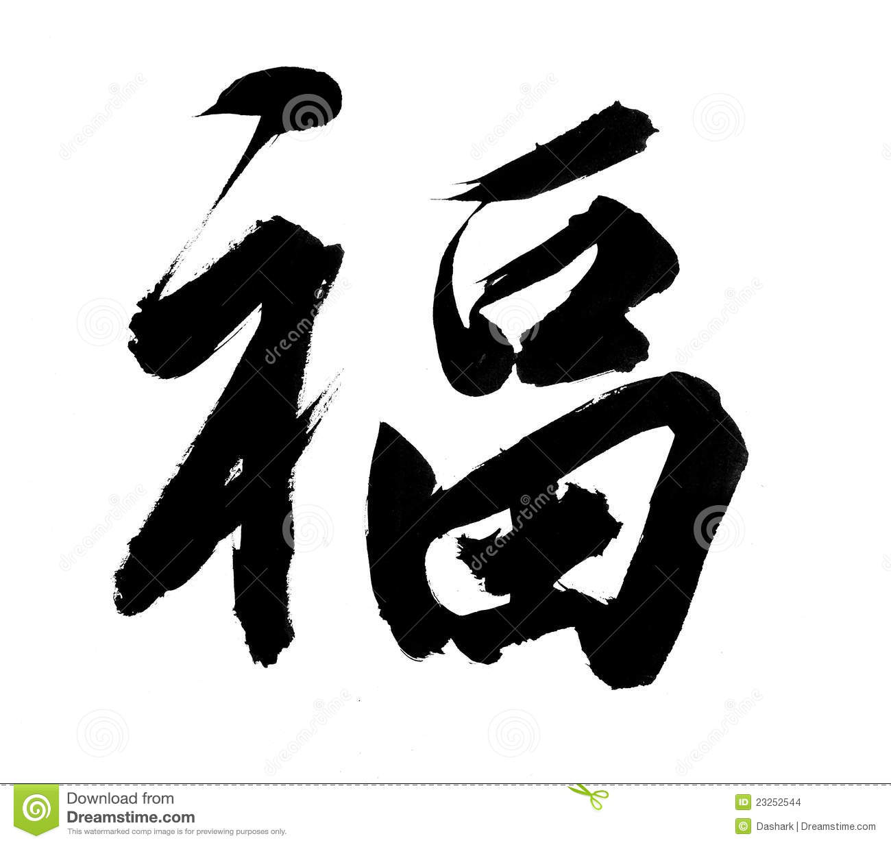 success traditional chinese calligraphy stock illustration