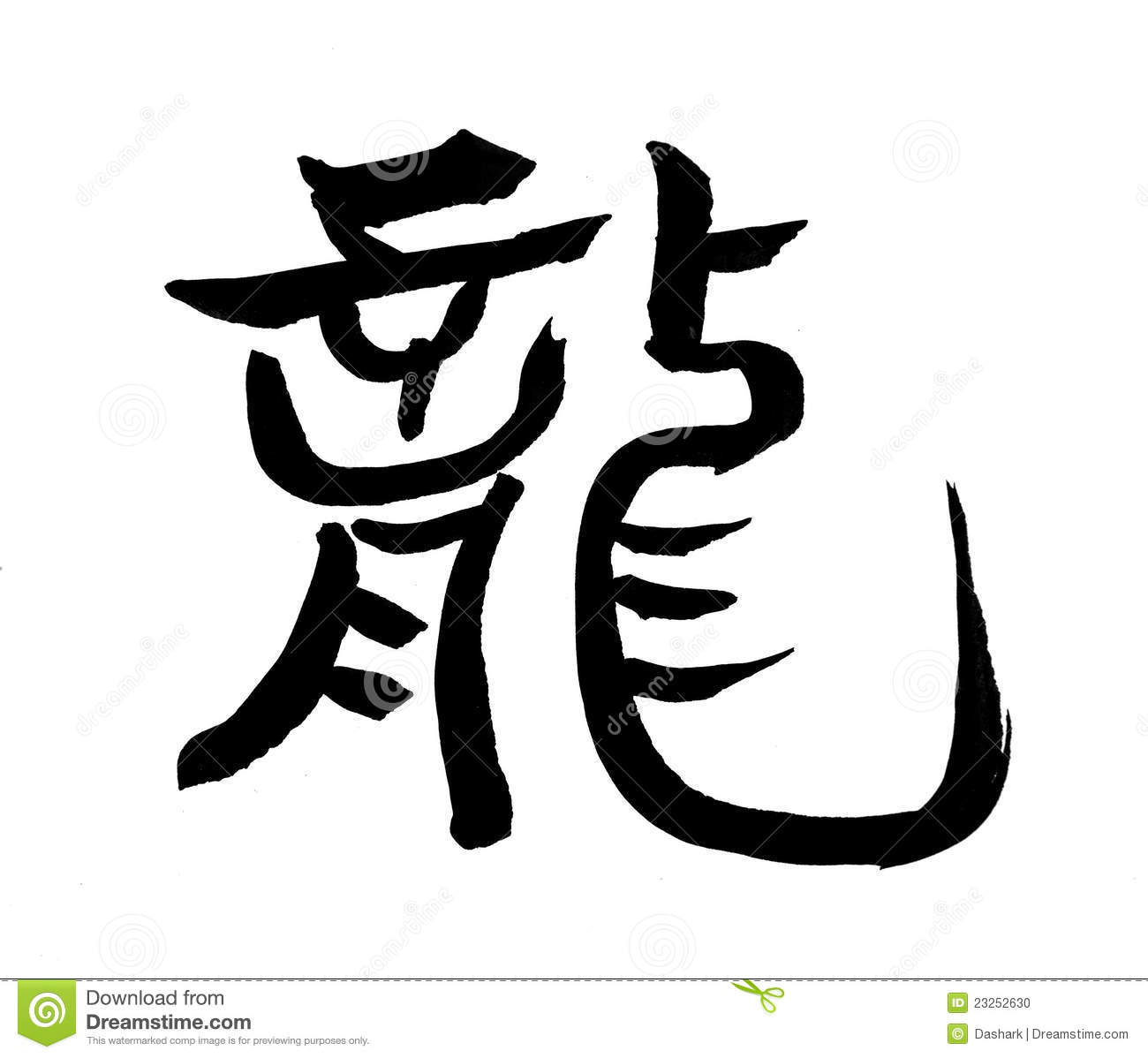 Chinese new year calligraphy mean dragon stock photo
