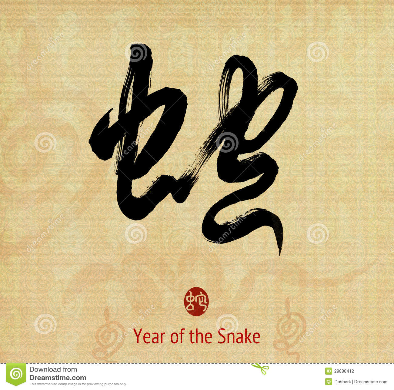 Chinese New Year 2013 Calligraphy Stock Photography