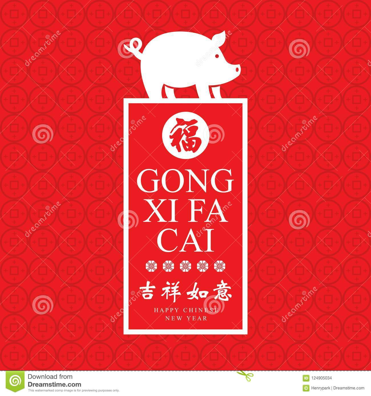 Chinese New Year Card Celebrate Year Of Pig Stock Vector
