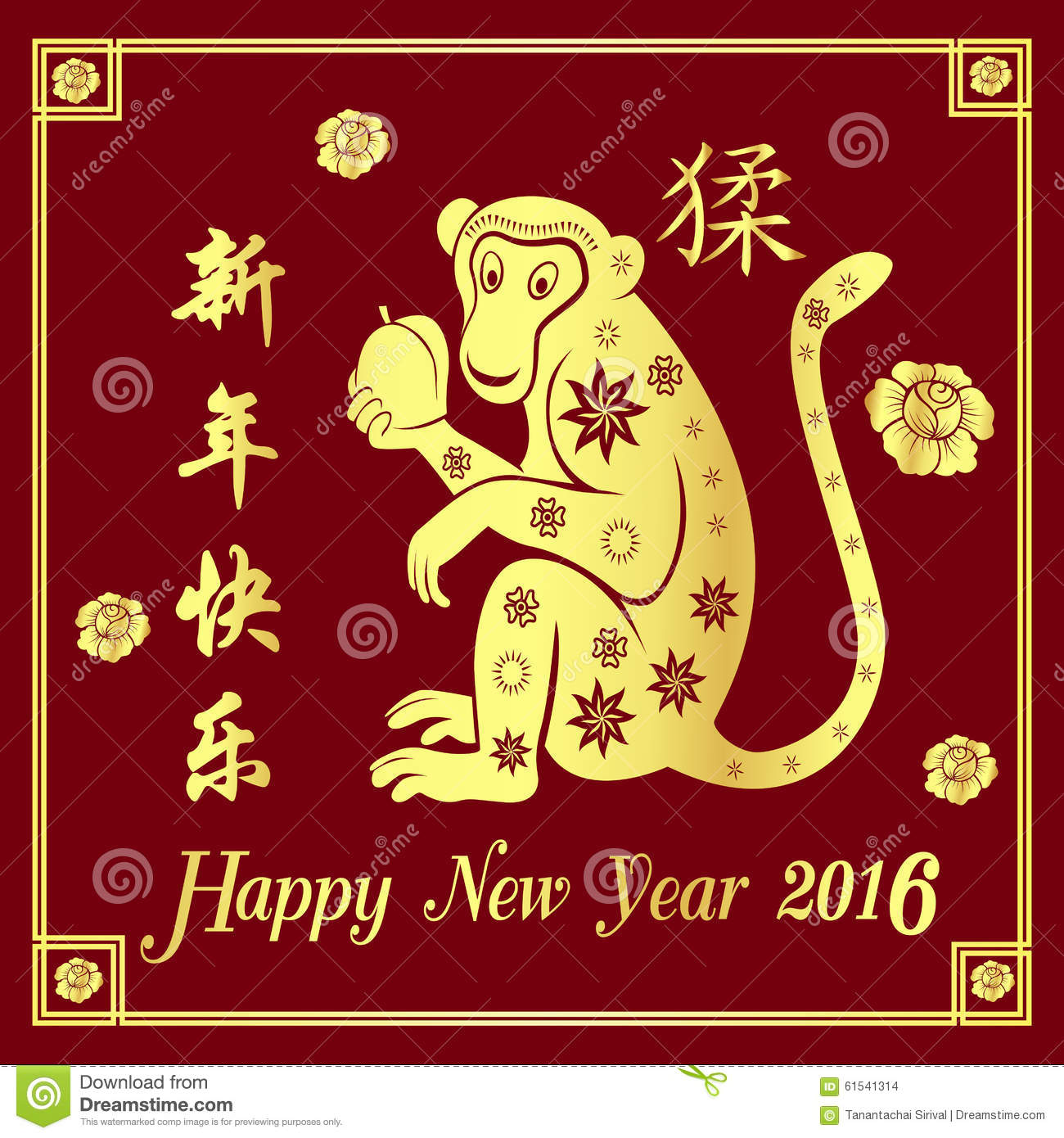Chinese new year card, Monkey holding a fruit in golden color.