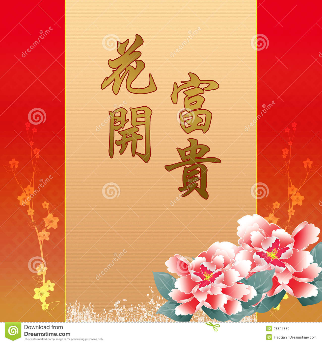 Chinese New Year Card Peony Stock Illustration Illustration Of